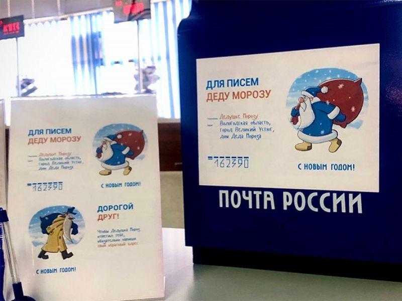 того, поздравление деда мороза от почты россии специализируется родовспоможении
