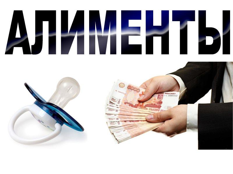 горячая линия выплаты алиментов по калужской области мой