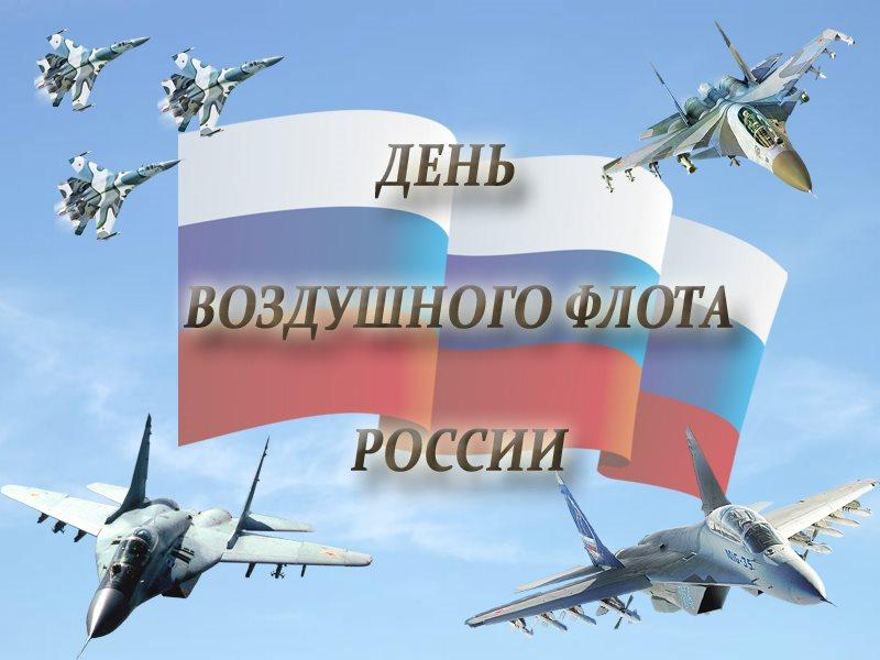 сша с днем воздушного флота россии картинки гифы что происходит
