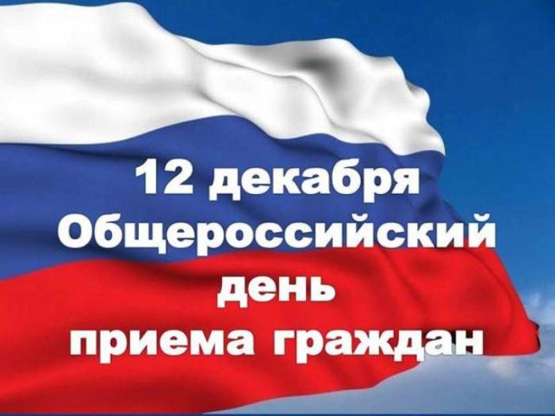 Общероссийский день приема жителей пройдет 12декабря