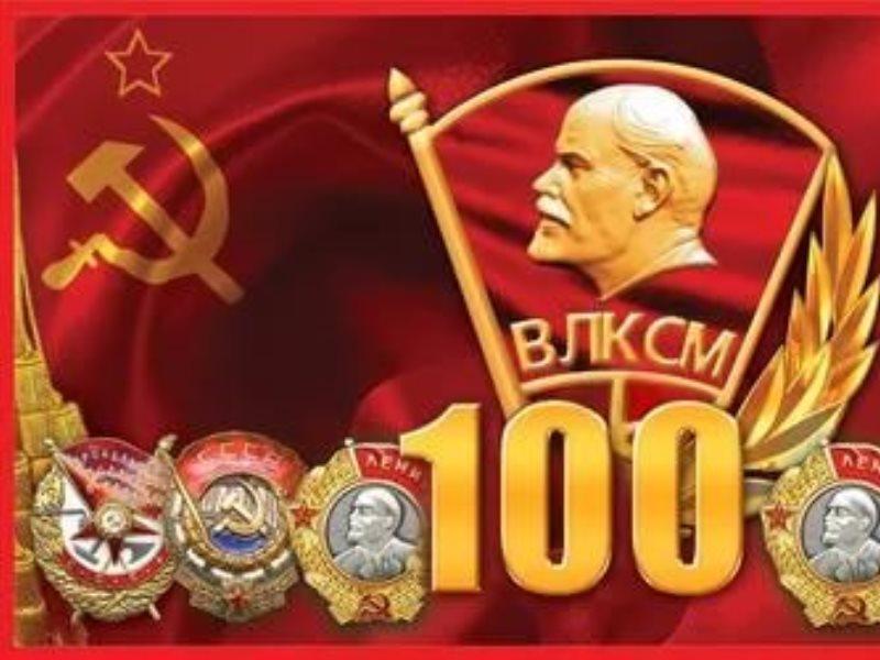 Картинки по запросу картинка 100 лет комсомола