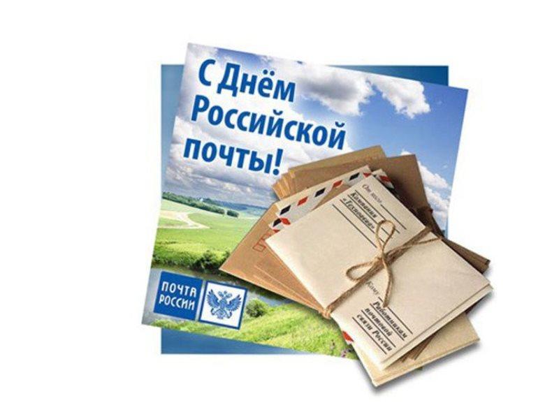 поздравление мэра с днем почты