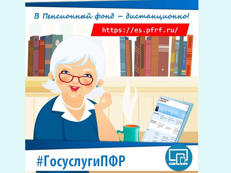 Сайт пенсионного фонда алтайского края личный кабинет барнаул какие льготы предпенсионного возраста