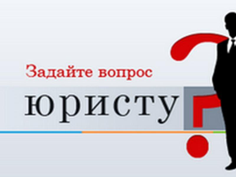 городе бесплатный консультант онлайн по вопросам задолженности по услугам законе