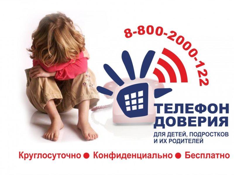 17мая состоится Общероссийский интернет-марафон «Круг доверия»