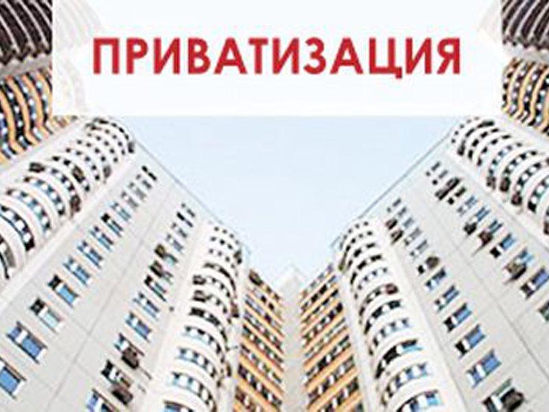 Государственная дума приняла закон обессрочной приватизации жилья для всех жителей