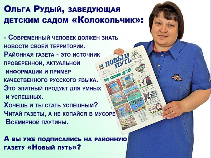 картинки для подписки на газету вместе