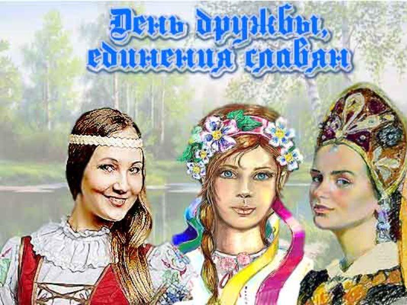 день дружбы и единения славян открытки гифки весёлыми