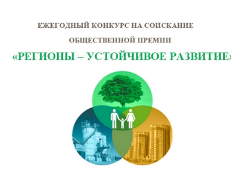 Участие регионов в конкурсе ежегодная общественная премия регионы устойчивое развитие