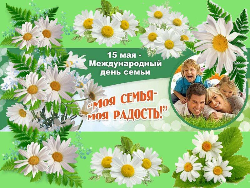 «Семья иинклюзивное общество»: вовсём мире отмечают День семей