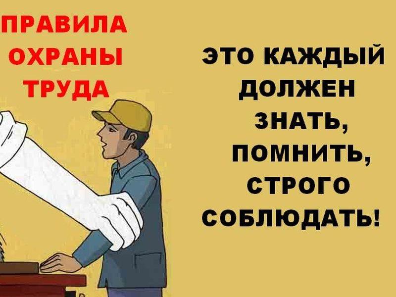Веселые картинки об охране труда