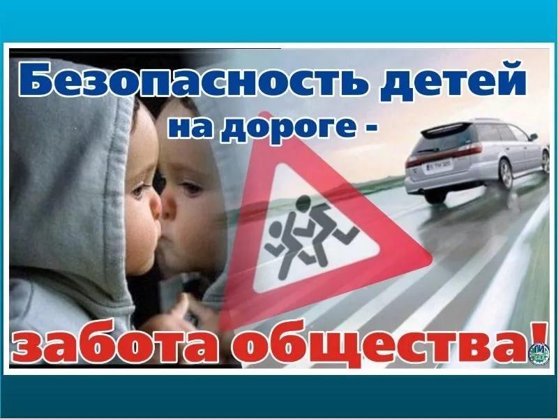Таштагольский район, Кемеровская область, Сайт газеты Красная Шория,  Внимание-дети!