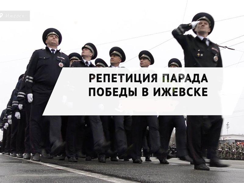 Пресс-служба Главы и Правительства УР Репетиция парада Победы