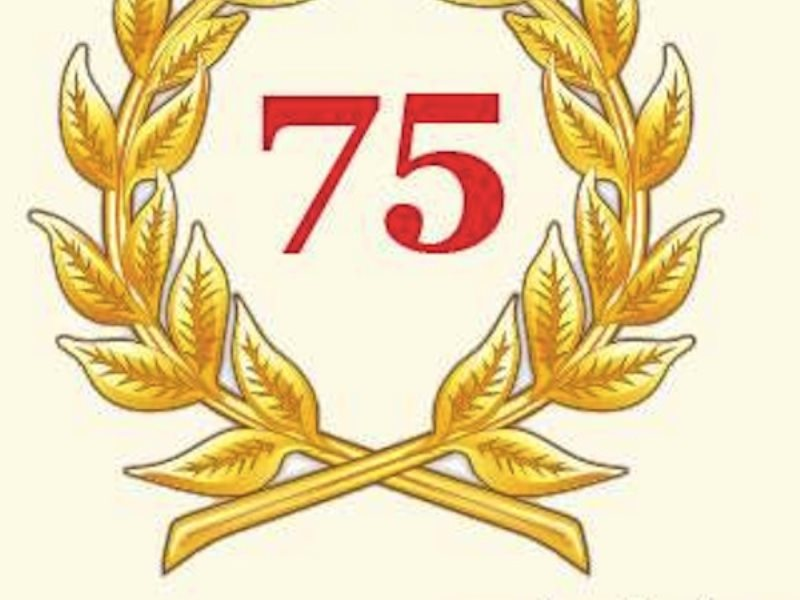 Поздравление с 75 летием железнодорожного района