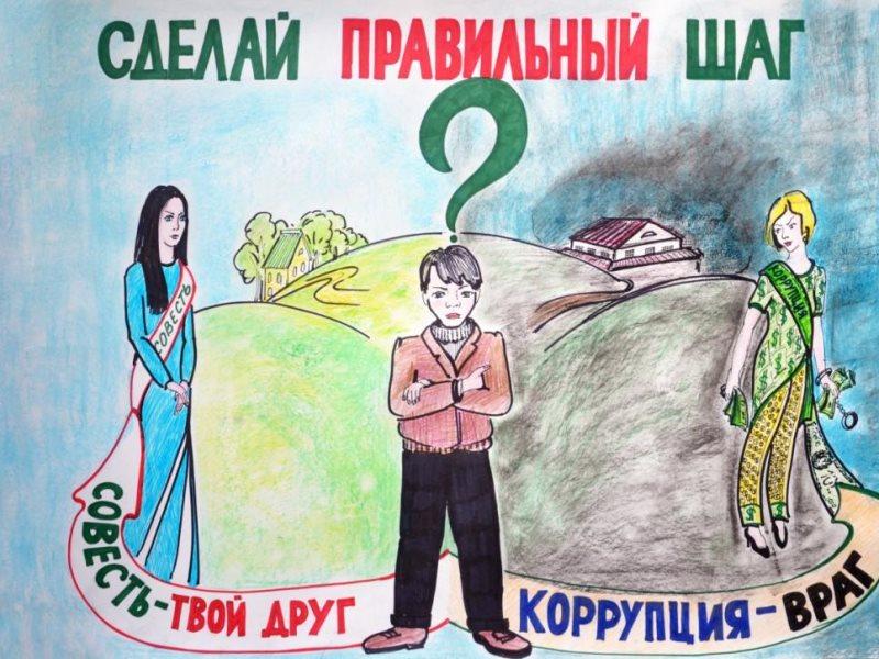 люди картинка вместе против коррупции масса