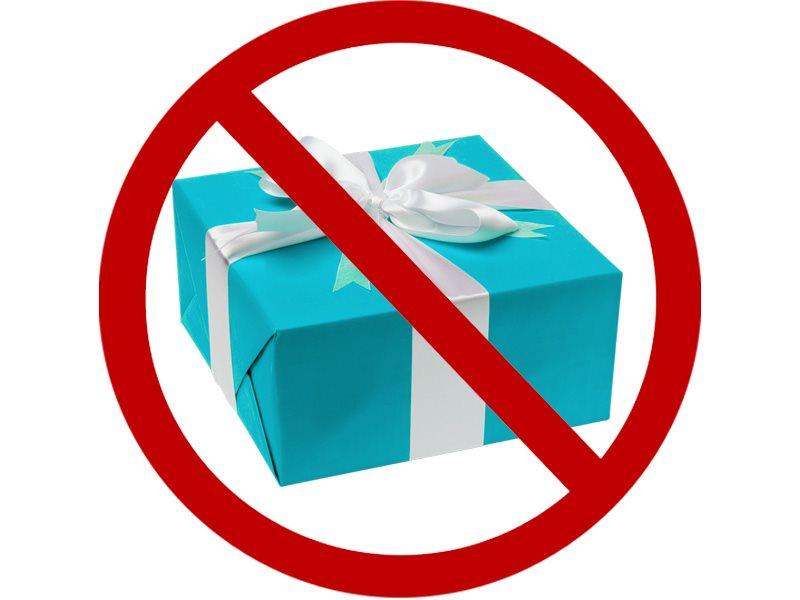 Не дарить и не принимать подарки