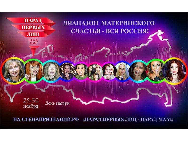 Тверитяне говорят слова симпатии своим мамам навсю Российскую Федерацию