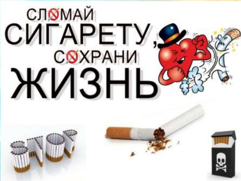 длина картинки против курения без сигарет предложим