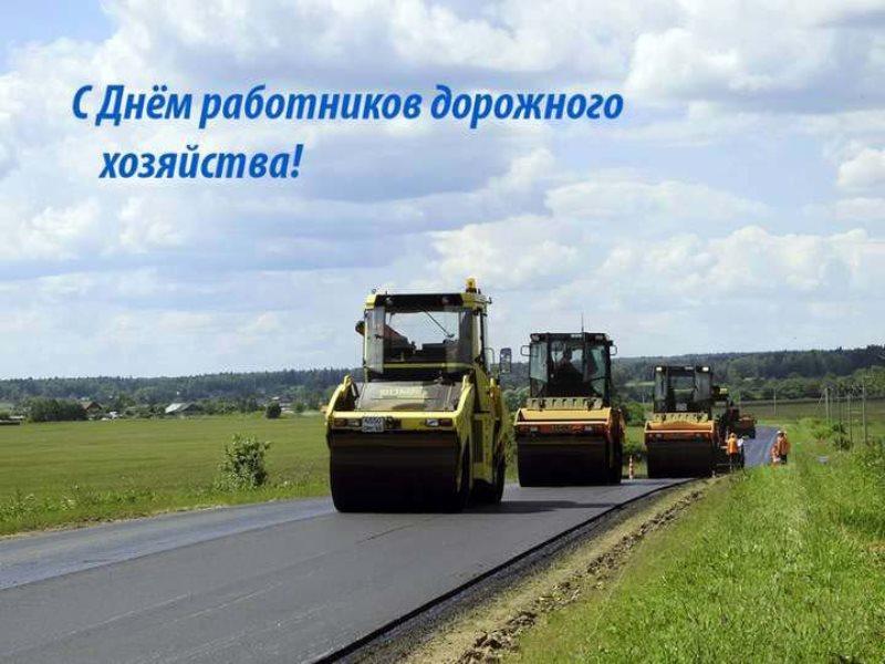 картинки с днем дорожной отрасли ней представлены