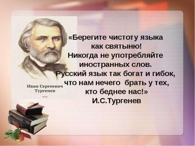 11 класс урок русского языка родной язык