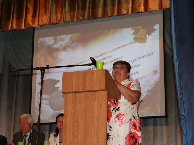 Поздравление на августовском совещании учителей 46