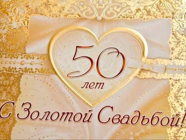 Прикольные подарки на золотую свадьбу со стихами 95