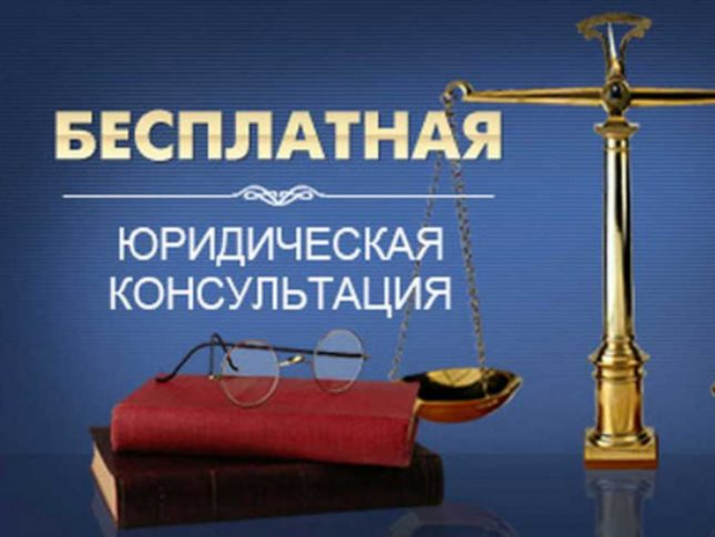 четверти юрист бесплатные консультации оренбург было