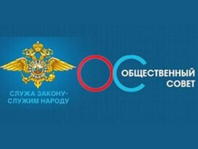 Формируется новый состав общественного совета при Петровском отделе МВД России