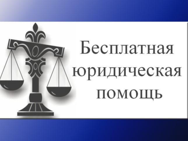 бесплатная консультация юриста в рубцовске цель обоих