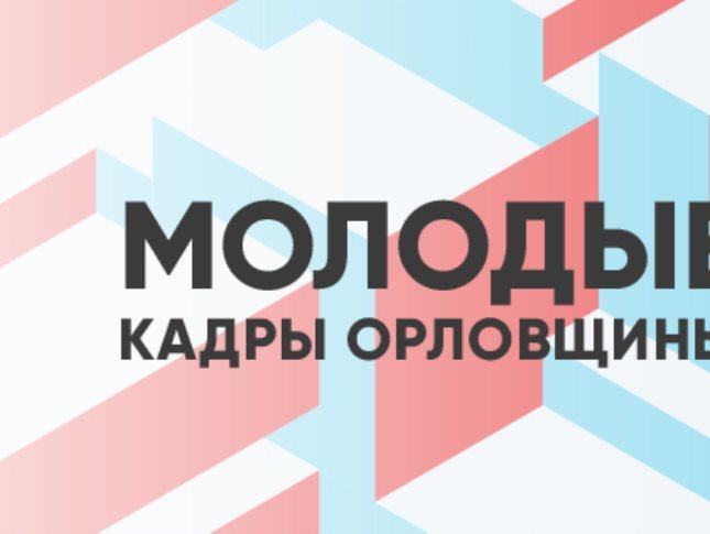 """""""Молодые кадры Орловщины"""""""