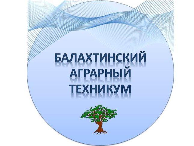 несомненно, картинки балахтинский аграрный техникум пообещал