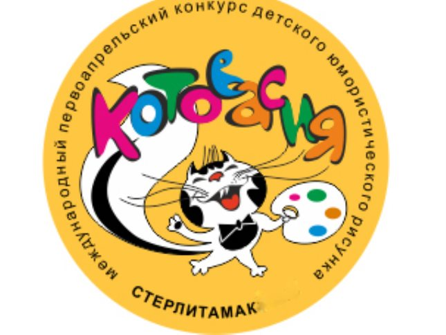 Конкурс котовасия 2017 итоги