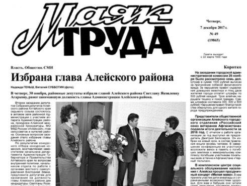 Подать объявление в газету г.алейск объявление квартиры 1 продают в дзержинске