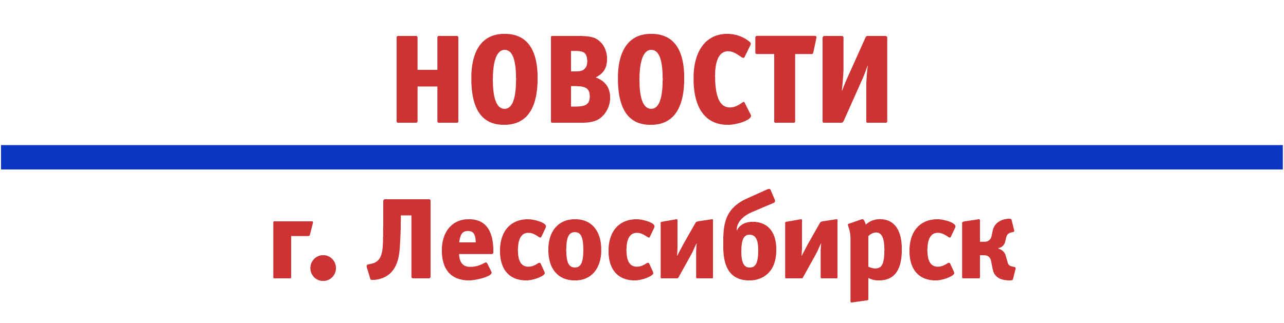 Доска бесплатных объявлений лесосибирск газета доска объявлений город новосибир
