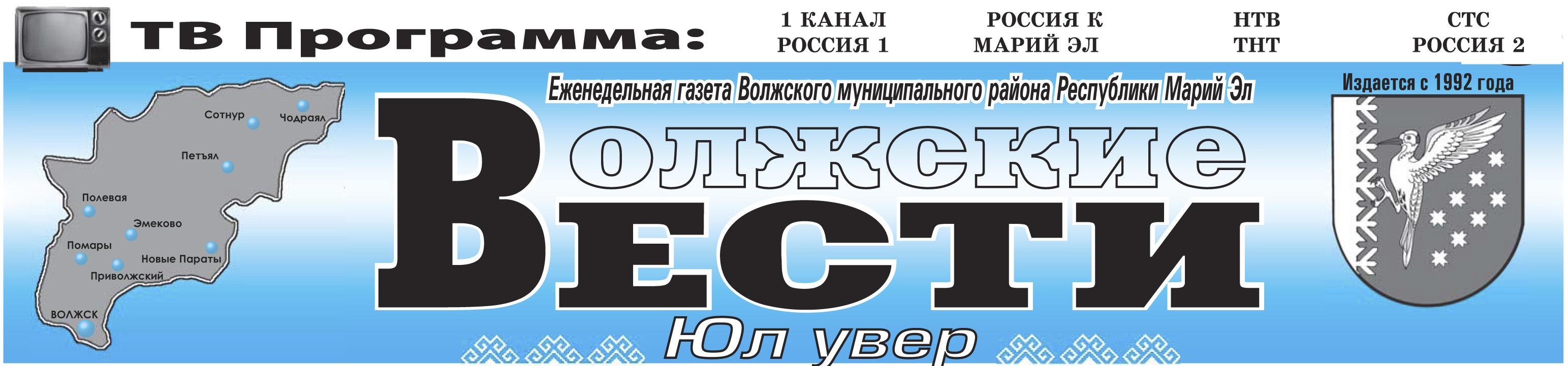 Волжские вести частные объявления на 30 декабря подать объявление в саяногорский курьер г.саяногорск