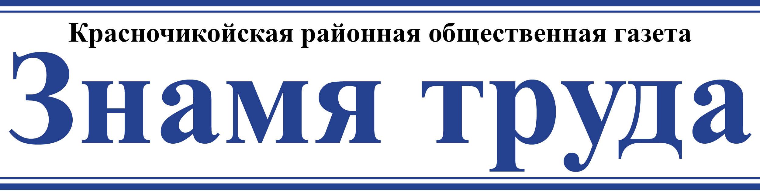 Дать объявление в газету знамя труда дать объявление кирово-чепецк