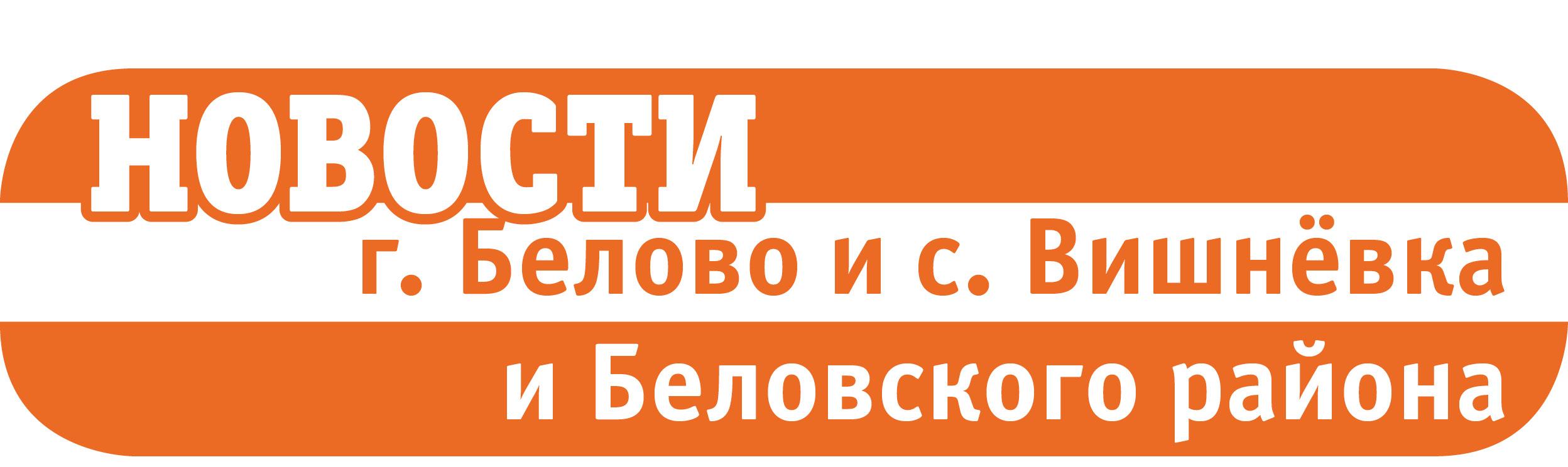 Подать объявление в беловскую газету разместить объявление г ковров