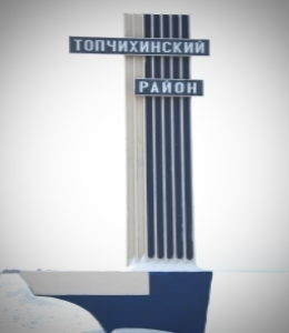 Газета наше слово топчиха официальный сайт создать свой сервер для хостинга