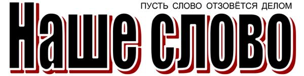 Официальный сайт газеты наше слово топчиха купить хостинг в сочи
