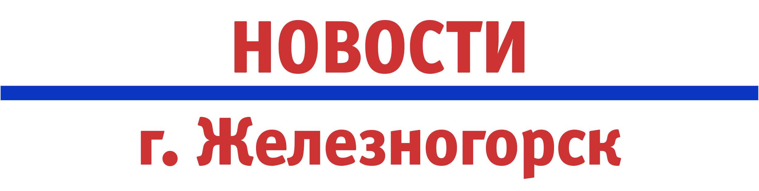 Подать объявление в железногорске красноярского края подать объявление ищу работу в спб