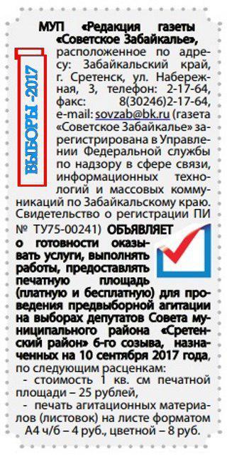 Чс техногенного характера улетовского района.